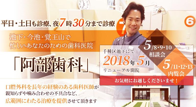 chikusa-ward-dental-clinic.JPG