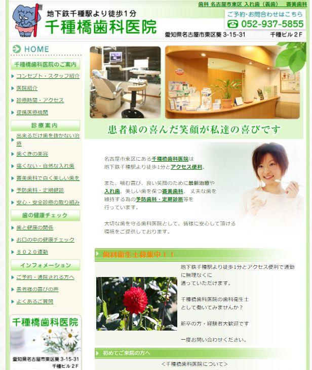 tikusabashi dental image.JPG