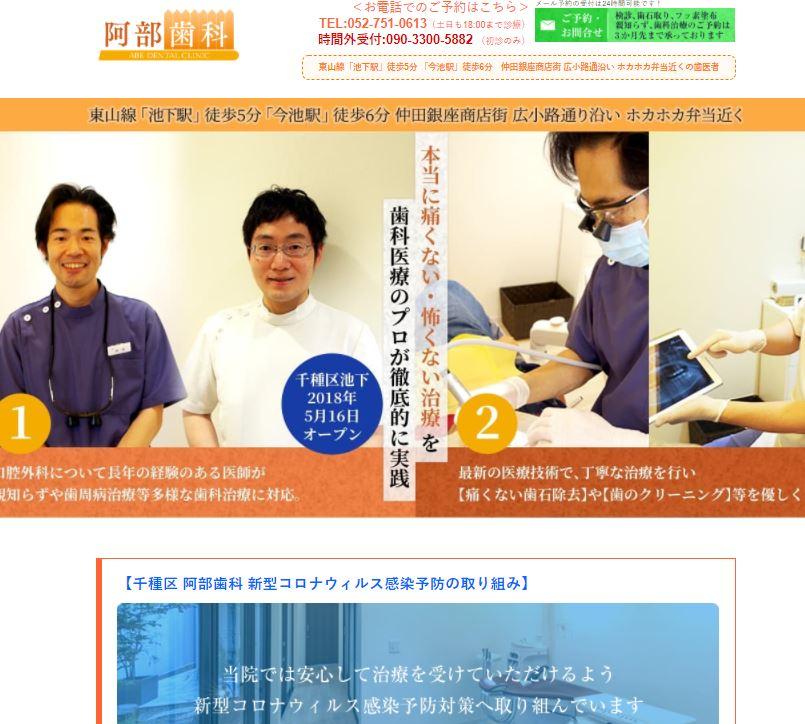tikusaku abe dental image.JPG