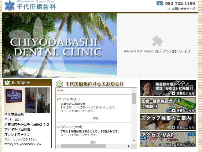tikusaku chiyodabashi dental image.JPG