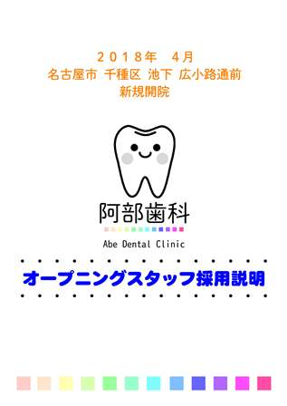 助手・歯科衛生士募集(阿部歯科)_ページ_01.jpg