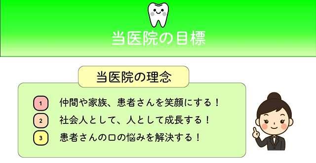 助手・歯科衛生士募集(阿部歯科)_ページ_08.jpg