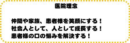 医院理念.jpg