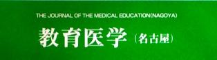 教育医学.jpg