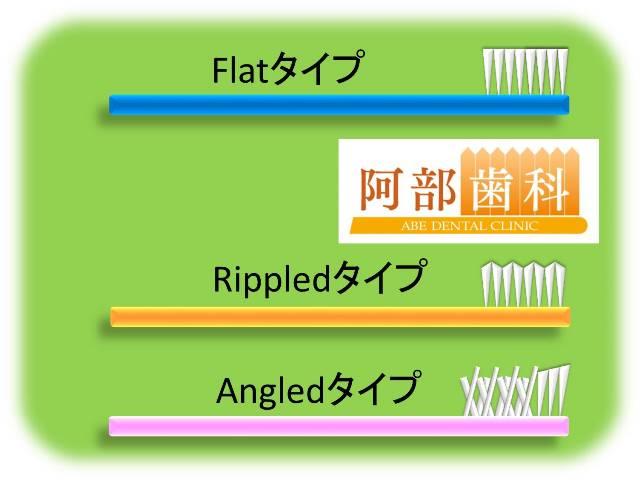 歯ブラシの形.jpg